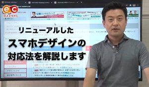 楽天ショップの新スマホデザインを解説!四角のバナーが重要?!