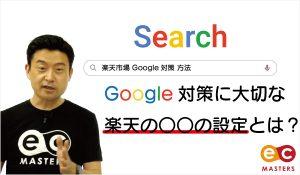楽天ショップでできるGoogle対策とは?