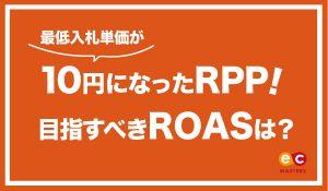 最低入札単価が10円になったRPP!目指すべきROASは?